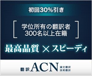 翻訳のACN